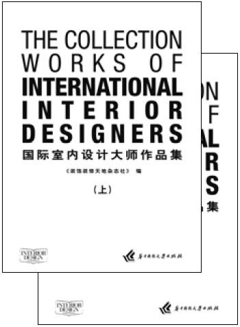 订阅 国际室内设计大师作品集 杂志
